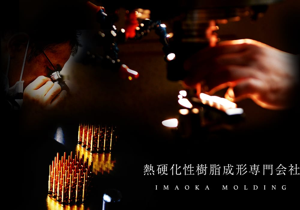 熱硬化性樹脂成形専門会社 imaoka molding